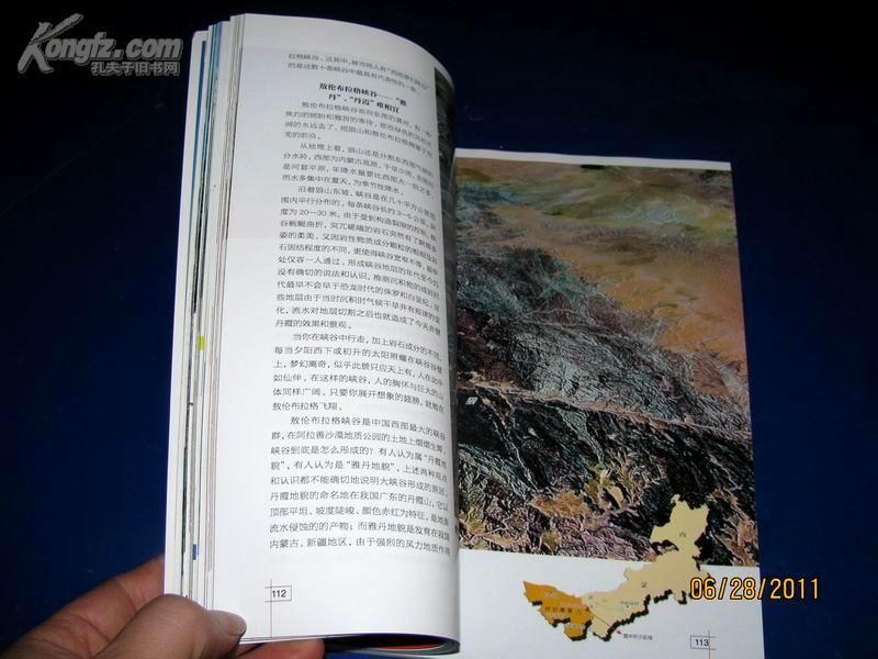 中国国家地理2009年第9期--专家激辩:中国到底有没有弃老习俗.