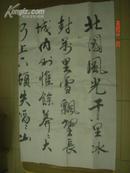 王春芙书法(365x144cm 、由于尺寸太大、空间所限、该图片是折叠分次拍摄、见图)