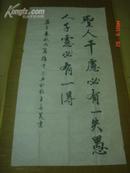 王春芙书法(136x70cm )