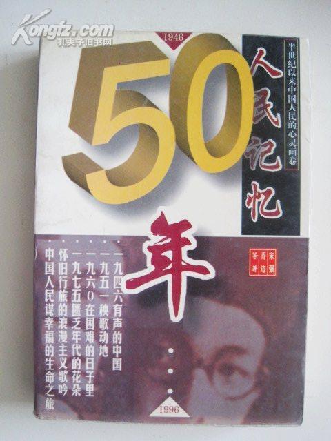 人民记忆50年(1946――1996)