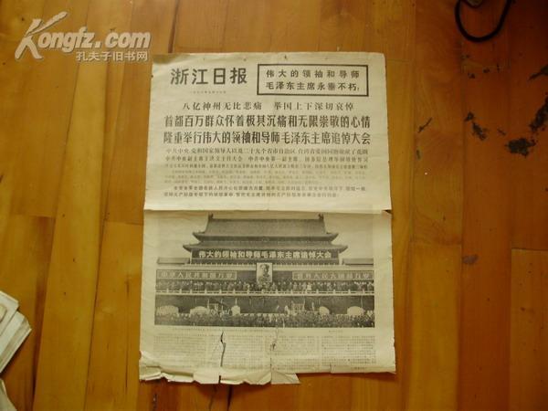 老报纸:1976年9月19日浙江日报(毛主席追悼大会)
