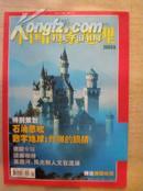中国国家地理2003.5