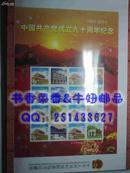 中华人民共和国邮票钱币珍藏册/含两版建党90周年纪念邮票