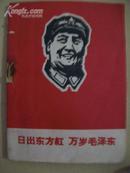 日出东方红,万岁毛泽东.(3面林提,55页毛像)