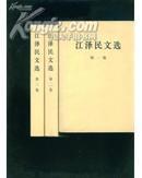 江 泽民文选(1-3卷全)