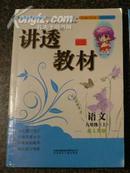 讲透教材-九年级语文(上册)(配人教版)
