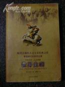 世界史纲:中英双语·人文典藏