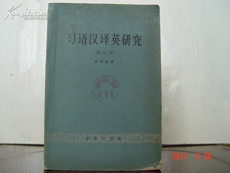习语汉译英研究(修订本)  【1964年一版一印】