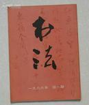 书法(1986年第1期)