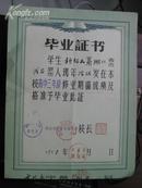 1957年湖北省武昌实验中学毕业证书【杨绍云】