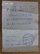 实寄封:1960年挂号封贴普票一枚 内附票证三张