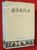 南京经济史(32开精装 全二册)