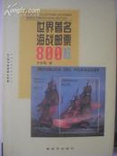 世界著名海战邮票800枚【026】