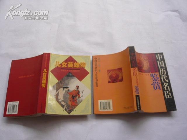 中国历代名臣上皇帝书鉴赏【库存书.10品.一版一印】