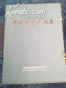 中国历史地图集(第五册)(隋唐五代十国)(8开蝴蝶装)1版1印 内有毛主席语录
