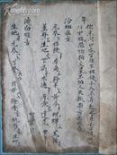 清或民国中医手抄本:经验良方(书法不错.后有补图)