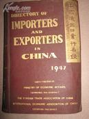 中国进出口业行名录(1947年版)英文