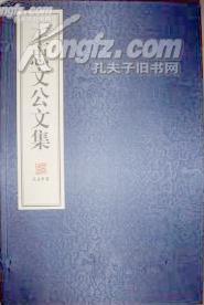王忠文公文集(全一函十二册)