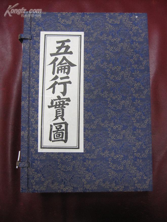 朝鲜——《五伦行实图》五卷4册