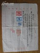 票证:汉口民生贸易行欠条[贴中华人民共和国印花税票中南20000和1000各一张华东5000一张]