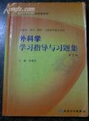 外科学学习指导与习题集(第2版)
