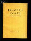 中国近代思想家研究论文选 一版一印 扉页有章 如图