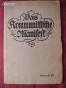 红色收藏:《共产党宣言》德文1918年版,毛边本,32开好品