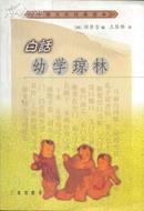 传统文化经典读本・白话幼学琼林