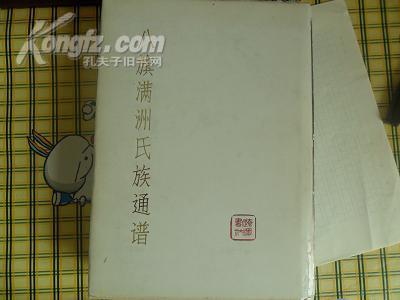 八旗满洲氏族通谱 (1989年1版1印)