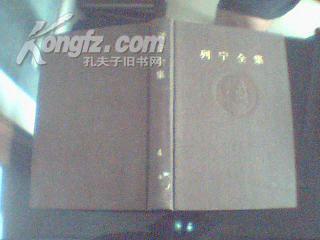 列宁全集(第四卷、1898-1901年)58年1版63年3印