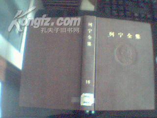 列宁全集(第十六卷、1909.9-1910年12月)59年1版63年3印