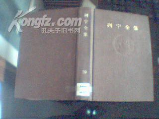列宁全集(第十九卷、1913年3-12月)59年1版63年3印