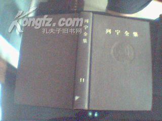 列宁全集(第十一卷、1906.6-1907年1月)59年1版63年3印