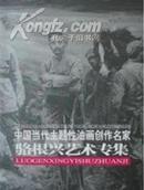 中国当代主题性油画创作名家 骆根兴艺术专集