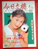 今日文摘,02年1期A,纪实版