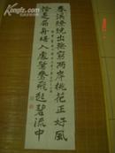 郑国光书法(132x33cm)