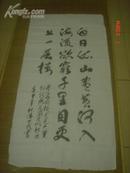 潘田武书法(136x69cm 折叠处有破损 见图)