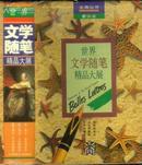 布脊精装本(带护封):《世界文学随笔精品大展》【五角丛书豪华本】