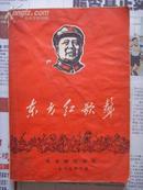 东方红歌声(非馆藏 8品)有毛主席语录、林副主席语录、毛主席照片一张