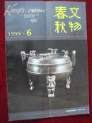 文物春秋1999年6期