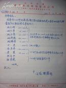 1964年姚锡舟之子--姚乃煌\\姚乃寿、姚乃康、姚德清水泥股东