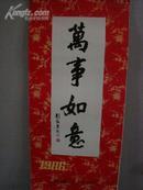 1986年挂历:万事如意 (13张全)