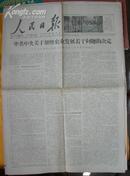 人民日报1979.10.6日中共中.央关于加快农业发展若干问题的决定