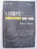 人力资源开发与管理(只印3000册)孔网首现、一版一印
