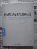 区域经济分析与规划研究(一版一印 1000册 非馆藏 9品)