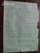 手札:湖北省楹联学会副会长李继尧信札一页