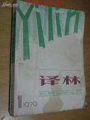 外国文学丛刊::译林(1979年 第1期 创刊号)
