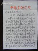 名人墨迹[1-16-19]  当代著名画家 中央美术学院教授  姚治华 (信札之三) 致王化东//2页带封