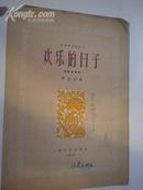 马圣龙 签名:欢乐的日子.琵琶独奏曲:上海琵琶学会副会长.新中国成立后第一代琵琶演奏家