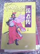 中国历史故事连环画库 岳飞传【上下册】92年2次印刷